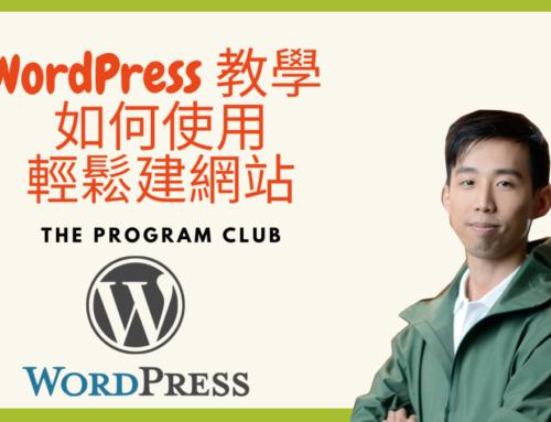 【WordPress 教學】使用WordPress.com輕鬆建構網站!零基礎都得!