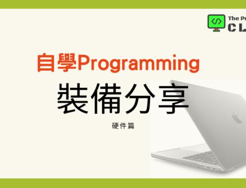 自學Programming 裝備分享 – 硬件篇