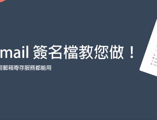 Email 簽名檔教您做!任何電郵寄存服務都能用